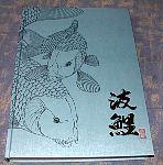 kofuu02cover.JPG